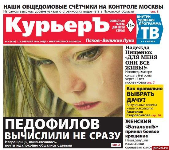 Газета Псков Объявления Знакомства