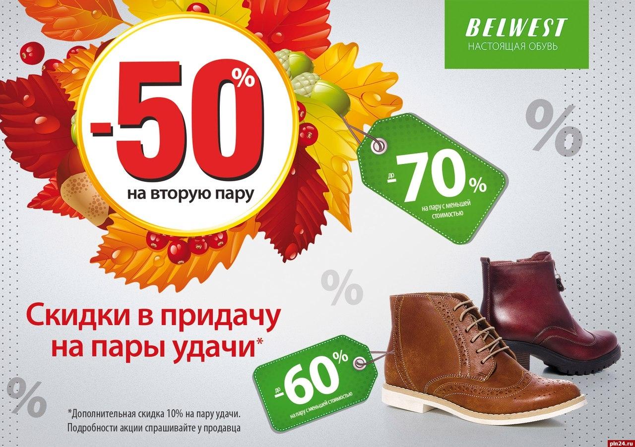 Картинки для акций и скидок в москве