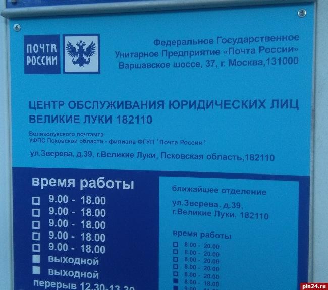 Переадресация почты россии на другой адрес