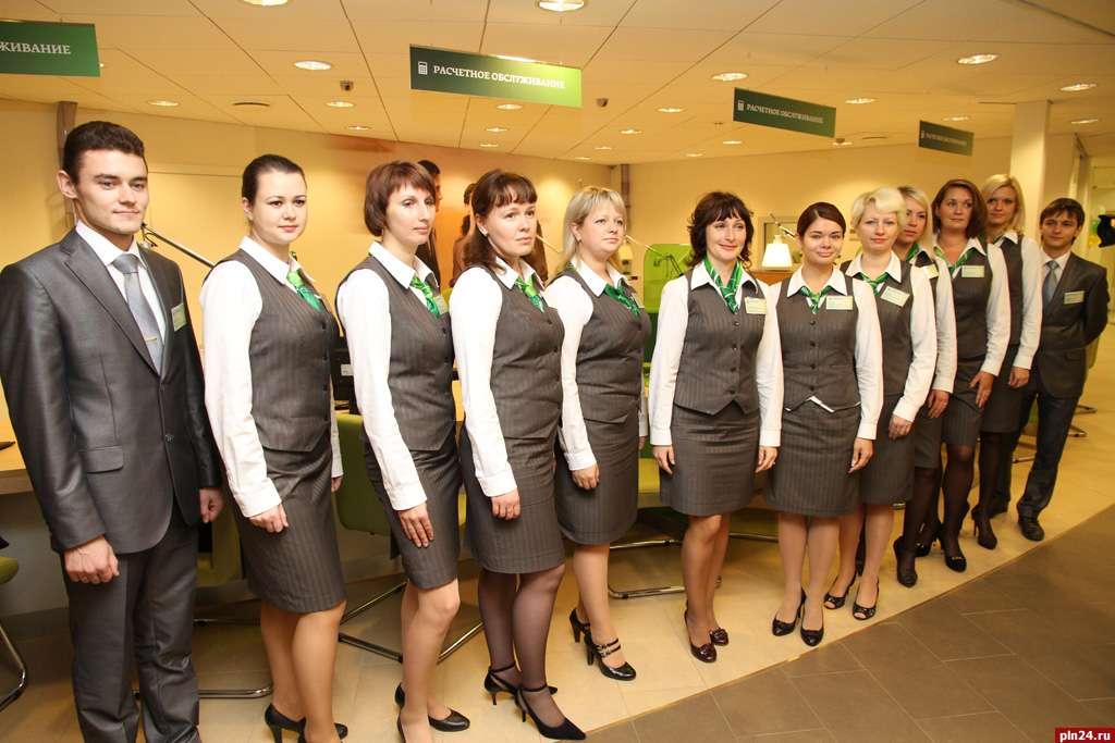 одежда для банковского работника фото стран, участвовавшие